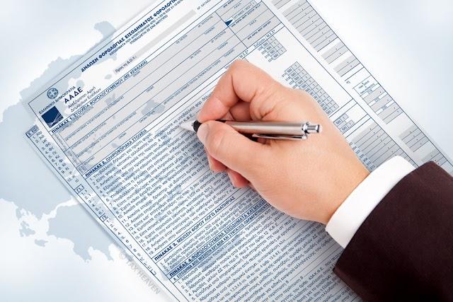 Πώς θα φορολογηθούν τα εισοδήματα του 2019 (ΠΙΝΑΚΑΣ)