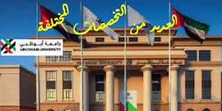 جامعة ابو ظبي الامارات وظائف تعلبمية وادارية وغيرها عاجل
