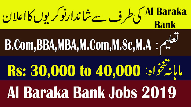 Al Baraka Bank Latest New Jobs 2019 for Area Managers, Branch Managers & Others