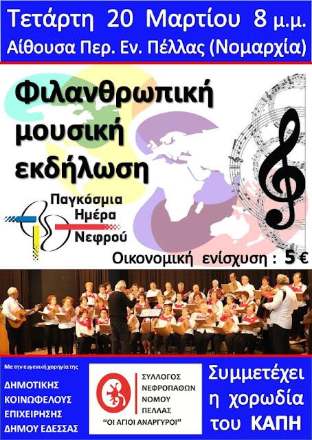 Φιλανθρωπική μουσική εκδήλωση από τον Σύλλογο Νεφροπαθών Νομού Πέλλας 9cf394d91cb