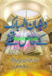Ramzan ul Mubarik ke Khaas Tohfe
