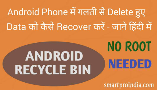 Deleted Photos Videos ko Recover kaise kare Android Mobile me ~ Smart Pro India- Latest TIPS And TRICKS Hindi ME