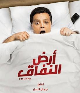 رمضان 2018: مواعيد عرض مسلسل أرض النفاق بطولة محمد هنيدي علي قناة sbc