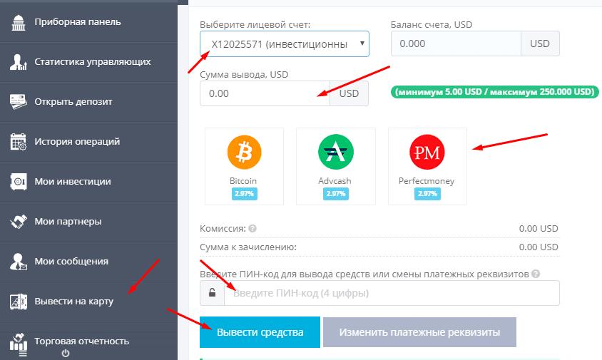 Регистрация в X-Traders 4