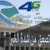 تعرف الان على قرار اتصالات الجزائر بخصوص خدمة 4G LTE و اليك عروضها الجديدة للجيل الرابع ! سوف تصعق من هول الخبر