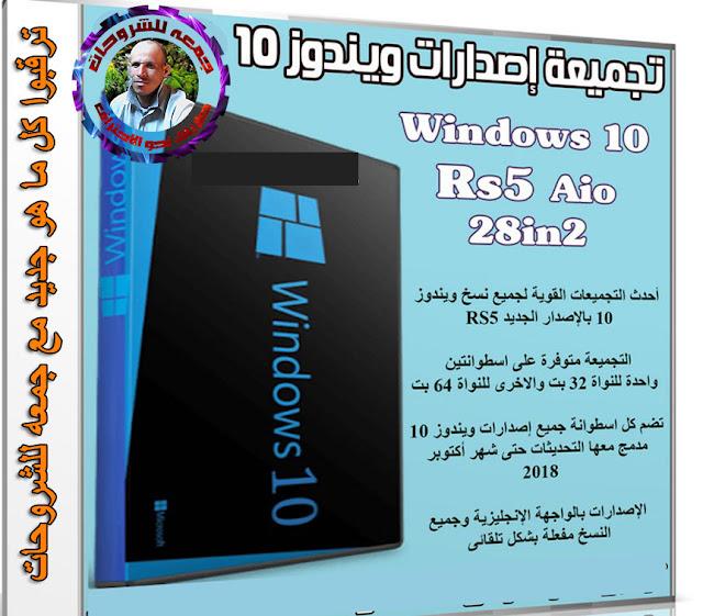 تحميل تجميعة إصدارات ويندوز 10  Windows 10 Rs5 Aio 28in2  أكتوبر 2018