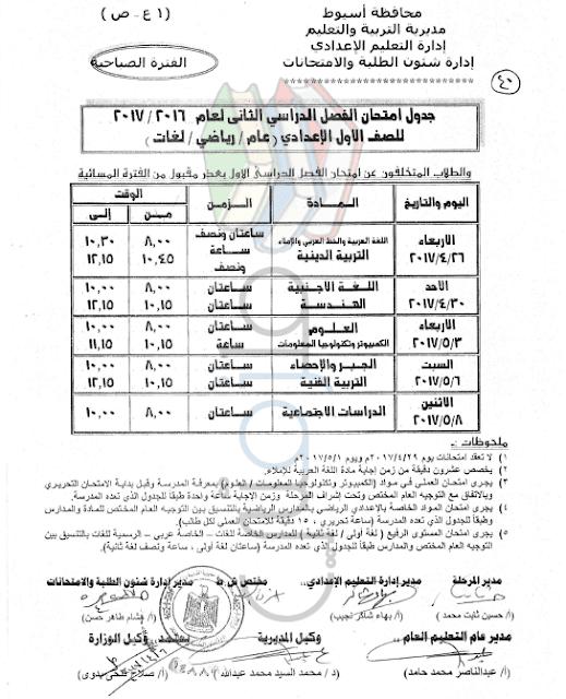 جدول امتحانات الصف الأول الاعدادي الترم الثاني 2017 محافظة اسيوط