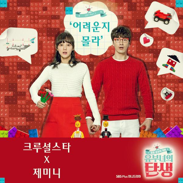 Crucial Star (크루셜스타) & Gemini (제미니) – 어려운지 몰라 (Maybe Love) Lyrics [The Birth of a Married Woman (유부녀의 탄생) OST]