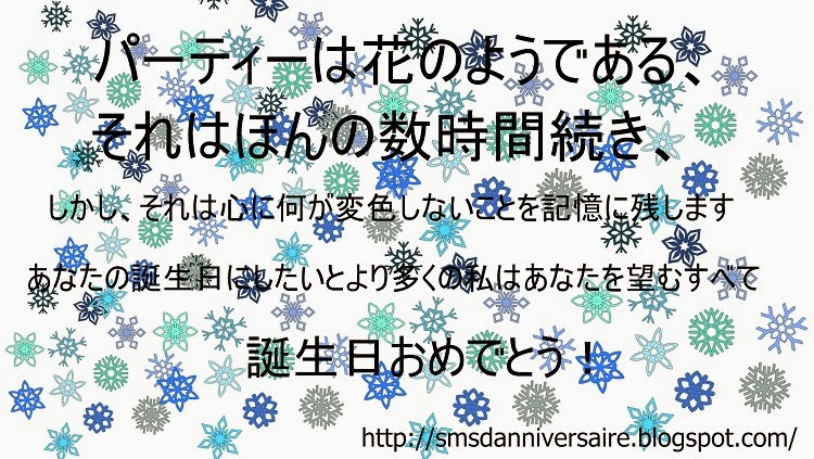 SMS et message  anniversaire en japonais