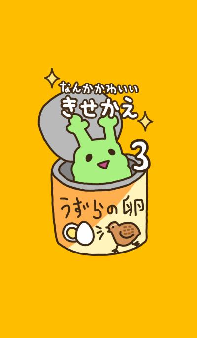 Nankakawaiikisekae 3 (R)