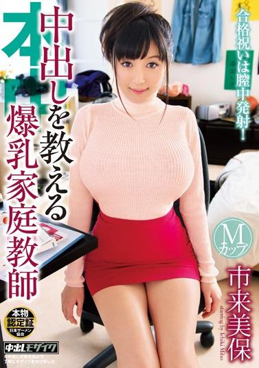 HND-099 Tits Tutor Ichiki Miho Teaching Pies
