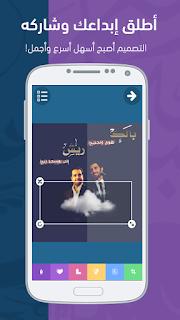 تطبيق المصمم للكتابة على الصور واظافة ملصقات لها