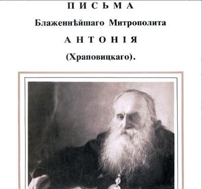 Письма Блаженнѣйшаго Антонія къ Іеросхимонаху Ѳеодосію Аѳонскому