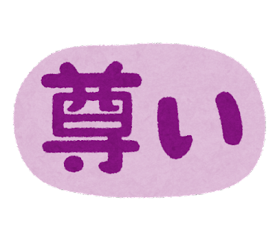 「尊い」のイラスト文字