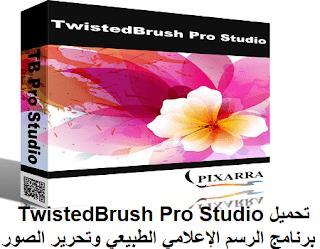 تحميل TwistedBrush 22-03 Pro Studio مجانا برنامج الرسم الإعلامي الطبيعي وتحرير الصور