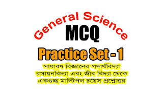 general science mcq questions and answers in Bengali part-1