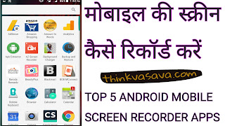 Mobile screen record kaise Kare