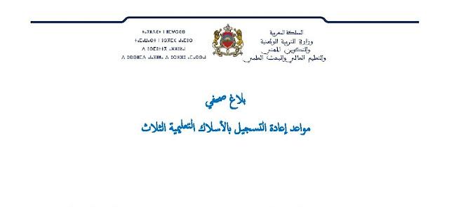 بلاغ : مواعد إعادة التسجيل بالأسلاك التعليمية الثلاث برسم الموسم الدراسي 2017-2018