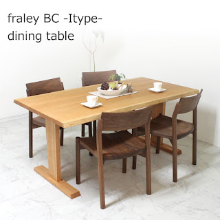【DT-FRAL-010-I-BC】 フレリー BC -Itype- dining table