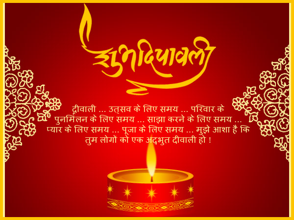 Happy Diwali 2017 Messages