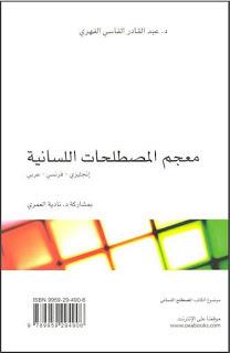 تحميل معجم المصطلحات اللسانية (إنجليزي - فرنسي - عربي) pdf عبد القادر الفاسي الفهري