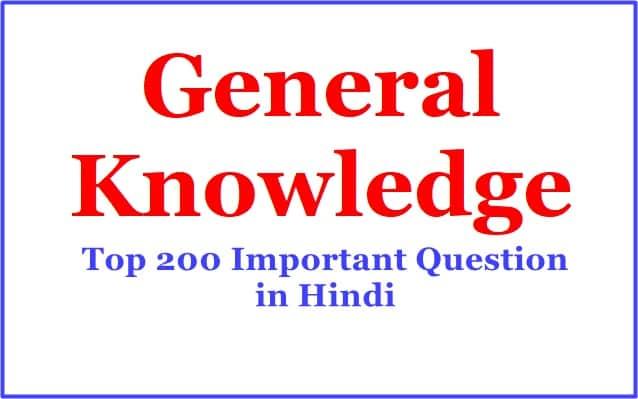 सुपर-200 अतिमहत्त्वपूर्ण प्रश्नोत्तरी । Top 200 Important Question, General Knowledge , gk