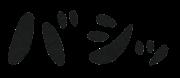 擬音のイラスト文字(バシッ)