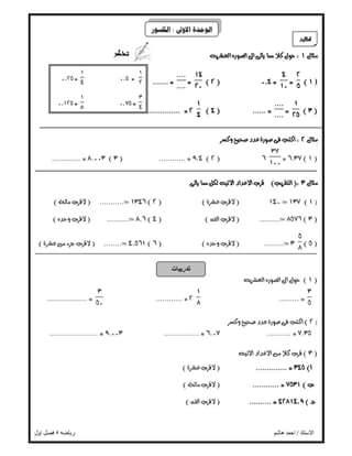 مذكرة الرياضيات للصف الخامس الابتدائى الترم الأول 2018 للاستاذ احمد هاشم