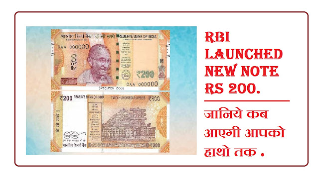 RBI ne launch kiya Rs 200 Ka Naya Note