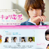 Review Film : Close Love Range - Kinkyori Renai
