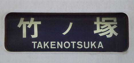 東京メトロ日比谷線 東武伊勢崎線直通 普通 竹ノ塚行き1 03系幕車