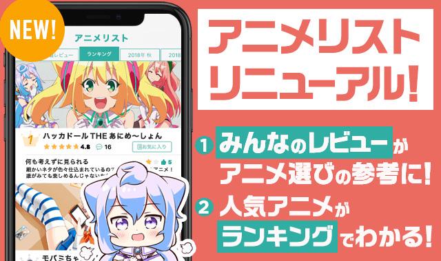 アニメリストリニューアル!