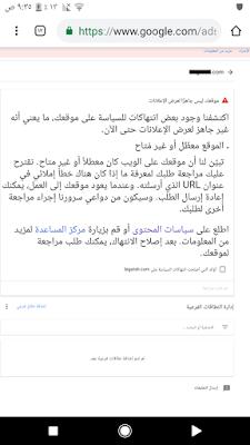 الموقع معطل أو غير متاح فى ادسنس