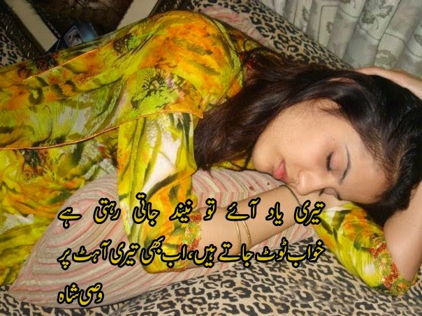 Sad Poetry | Wasi Shah Poetry | Urdu poets | Urdu Poetry Wolrd,Urdu Poetry,Sad Poetry,Urdu Sad Poetry,Romantic poetry,Urdu Love Poetry,Poetry In Urdu,2 Lines Poetry,Iqbal Poetry,Famous Poetry,2 line Urdu poetry,Urdu Poetry,Poetry In Urdu,Urdu Poetry Images,Urdu Poetry sms,urdu poetry love,urdu poetry sad,urdu poetry download,sad poetry about life in urdu