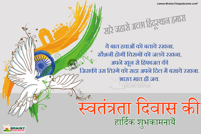 hindi deshabhakti quotes, happy independence day greetings messages, latest independence day wallpapers