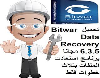 تحميل Bitwar Data Recovery 6.3.5 مجانا برنامج استعادت الملفات بثلاث خطوات فقط