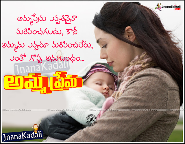 Here is a Amma Kavitha,Telugu Amma Quotes, Best Telugu Mother Quotes,Mother's Day Quotes in Telugu, Mothers day inspiration Quotes in Telugu,Mothers day Thoughts and Sayings in Telugu, Mothers day Images and Quotes in Telugu, Mothers day HD Wallpapers, Mothers day motivational quotes in telugu, Mothers day celebrations and images,mothers day pictures, mothers day photos, mothers day greetings in telugu, mothers day feelings and quotes in telugu, mothers day emotions in telugu.