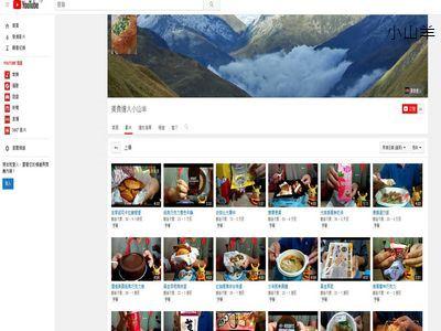 美食youtube推薦