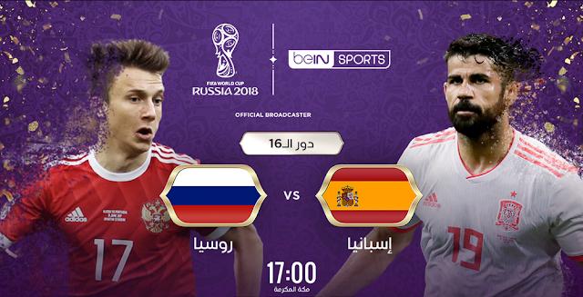 يلا شوت | مشاهدة بث مباشر مباراة اسبانيا وروسيا اليوم في ثمن نهائي كأس العالم 2018 بث مباشر بدون تقطيع
