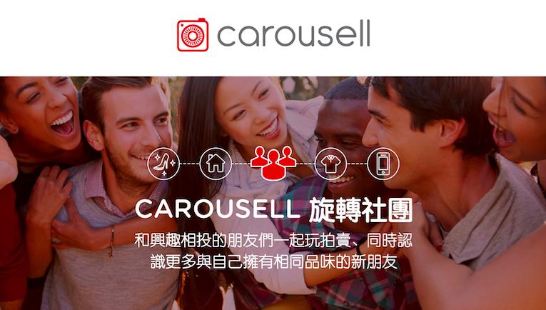 C2C行動電商競爭激烈,Carousell旋轉拍賣推「旋轉社團」攻親子社群