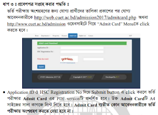 Chittagong University of Engineering and Technology (CUET) Admission Admit Card