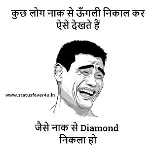 जैसे नाक से Diamond  निकला हो funny jokes in hindi
