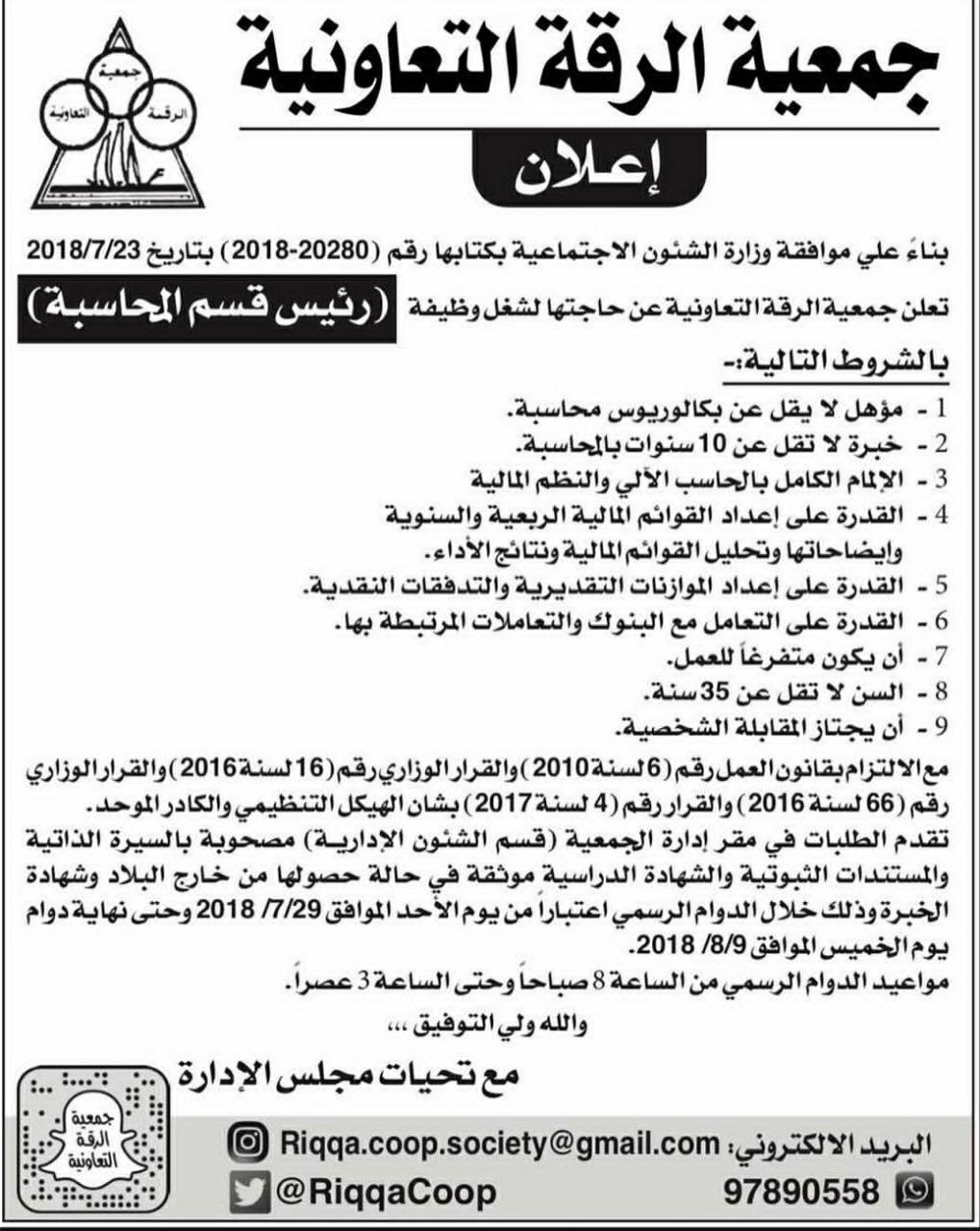 توظيف جمعية الرقة التعاونية