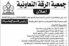 توظيف اداري في جمعية الرقة التعاونية الكويتية