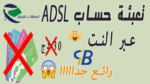 إتصالات الجزائر تطلق خدمة الدفع عن بعد لتعبئة حساب ADSL عن طريق البطاقة الذهبية