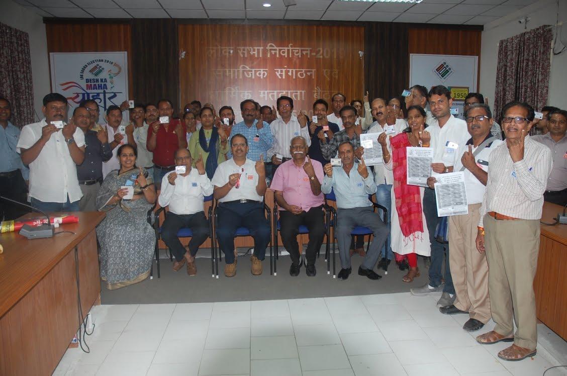 jhabua news-सामाजिक संगठनो की बैठक मे कलेक्टर ने दिलाया मतदान का संकल्प