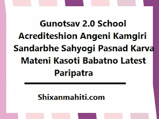 Gunotsav 2.0 School Acrediteshion Angeni KamgiriI Sandarbhe Sahyogi Pasnad Karva Mateni Kasoti Babatno Latest Paripatra