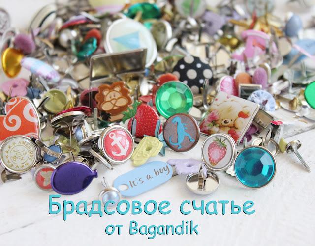 Конфетка от Bagandik!