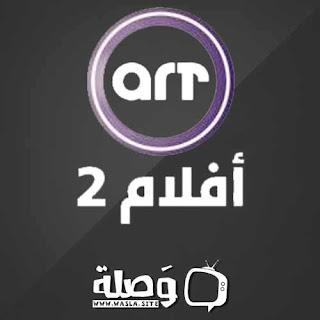 قناة ايه ار تي افلام 2