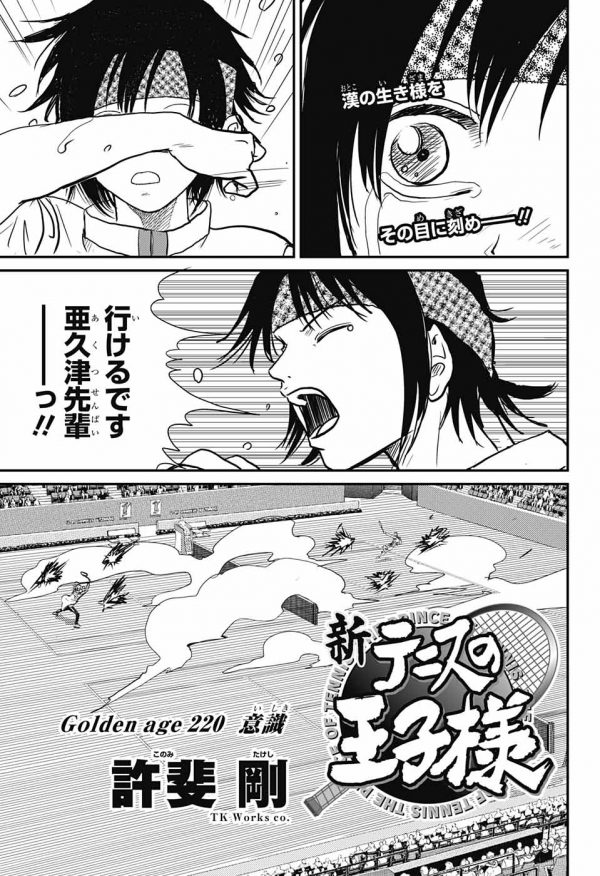 New Prince of Tennis 220